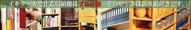 無垢材でできた堅牢な本棚/収納棚のプラン集