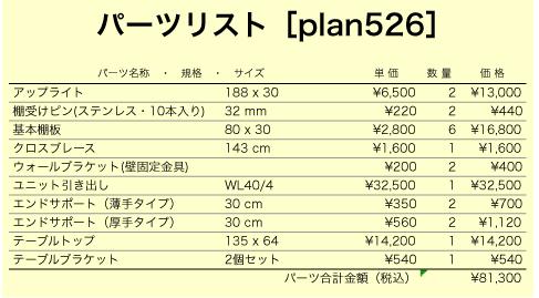 デスクプラン526パーツリスト