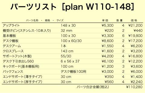 2人用学習机 Plan W110-148 パーツリスト