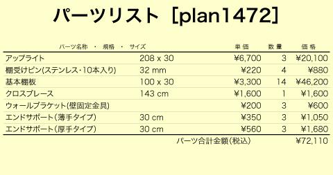 本棚/収納棚plan1472パーツリスト