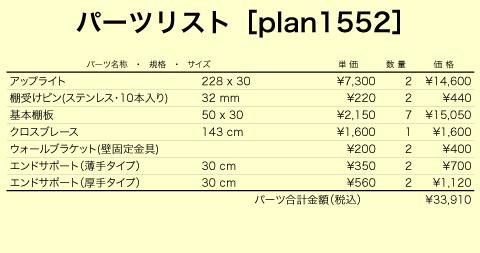 パーツリスト(本棚/収納棚plan1552)