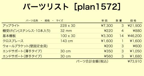 plan1572パーツリスト